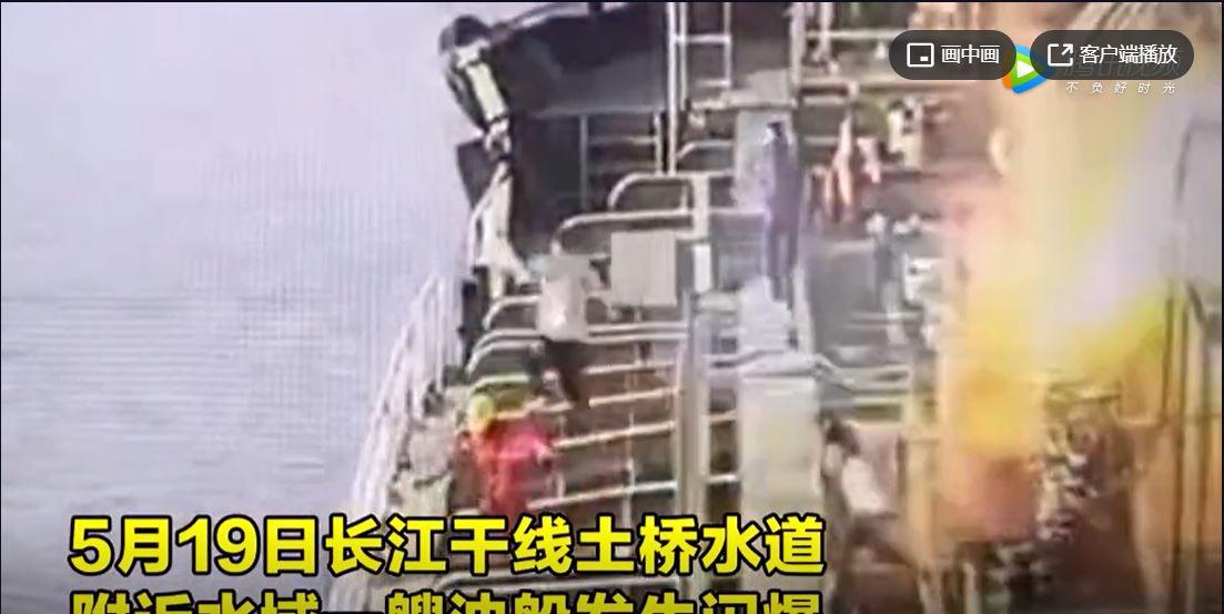 Chemical Tanker Explosion